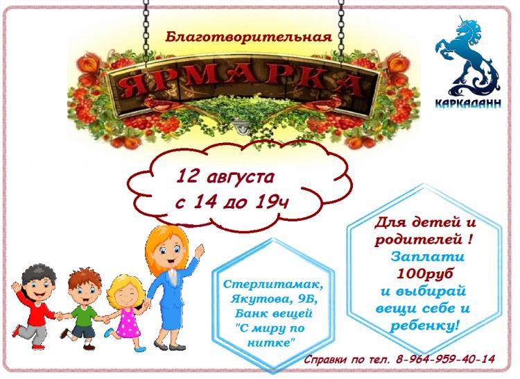 Благотворительная ярмарка пройдет в Стерлитамаке