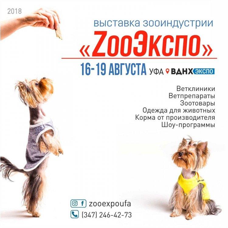 В Уфе состоится выставка зооиндустрии «ZооЭкспо-2018»