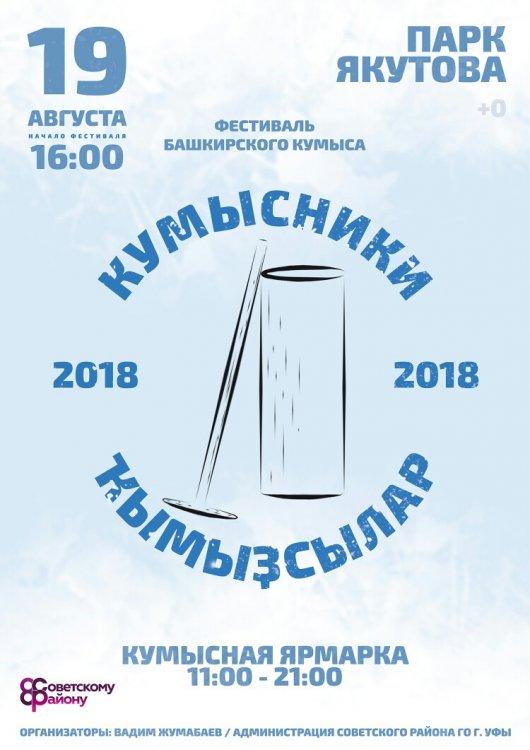 В Уфе впервые пройдет фестиваль башкирского кумыса