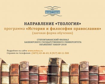 В Стерлитамаке будут обучать истории и философии православия