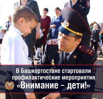 В Башкортостане стартовали профилактические мероприятия «Внимание – дети!»