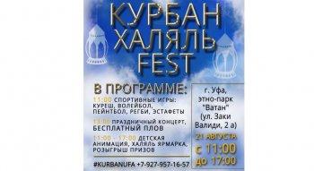 В столице Башкирии состоится Курбан Халяль FEST