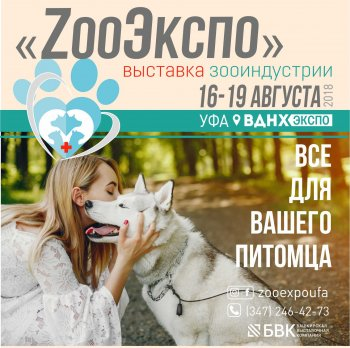 В Уфе проходит выставка зооиндустрии «ZооЭкспо-2018»