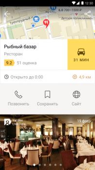 Яндекс.Карты покажут цены в Уфе