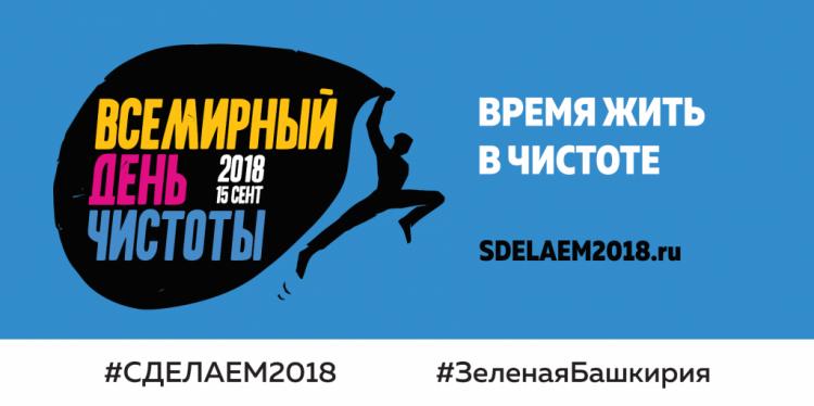 В Башкортостане пройдут мероприятия по уборке природы во время Всемирной акции #СДЕЛАЕМ2018