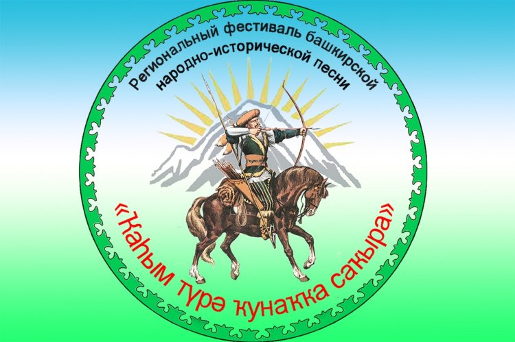 В Стерлитамакском районе пройдет II Региональный фестиваль башкирской народно-исторической песни