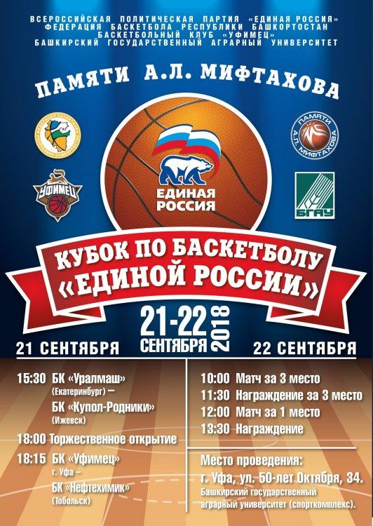 В Уфе состоится Кубок по баскетболу Единой России памяти Альберта Мифтахова
