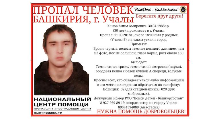Уехал на такси и пропал: 30-летнего мужчину разыскивают в Башкирии