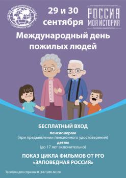 29 и 30 сентября Мультимедийный Исторический парк «Россия – Моя история» работает бесплатно для пенсионеров и детей