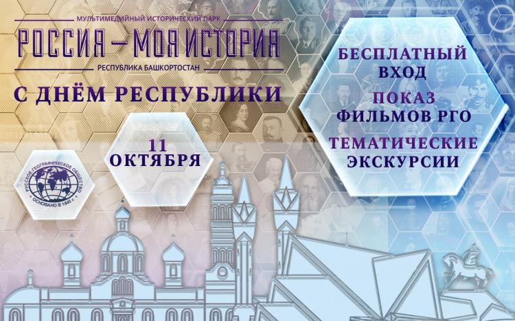 День Республики пройдет в Историческом парке