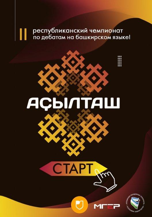 Дан старт проекту «II Республиканский чемпионат по дебатам на башкирском языке «Аҫылташ»