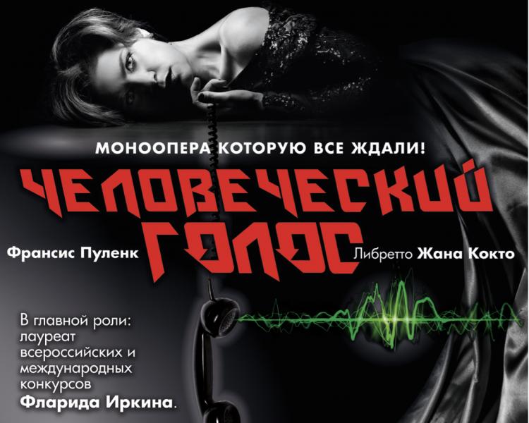 Впервые в Уфе состоится премьера монооперы Франсиса Пуленка «Человеческий голос»