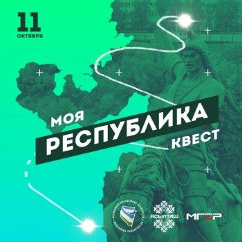 11 октября в Уфе будет проводиться квест «Моя республика»