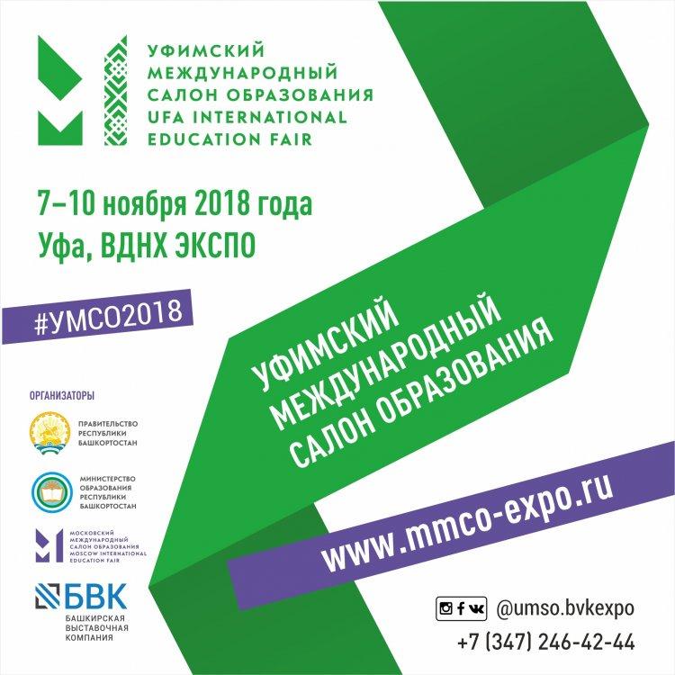 УМСО-2018 соберет в Уфе ведущих экспертов в области современных образовательных технологий