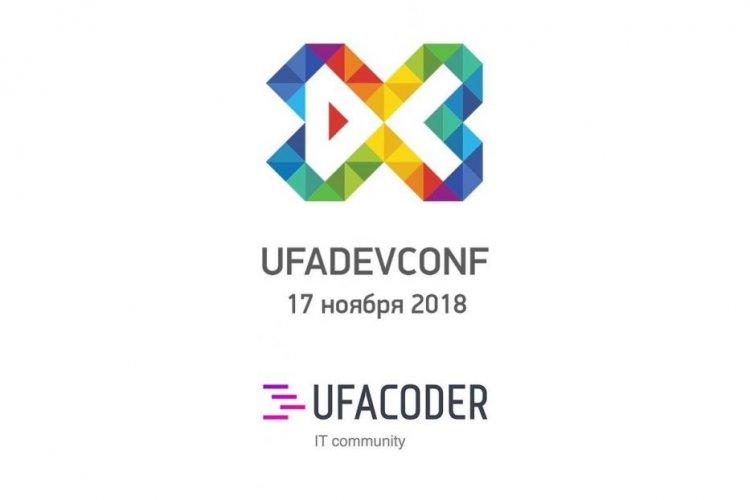 В Уфе пройдет XI республиканская IT-конференция «UFADEVCONF»