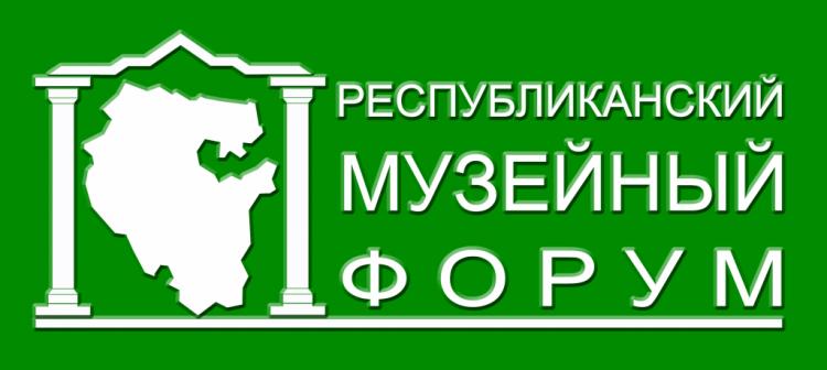V Республиканский музейный форум состоится в городе Октябрьский