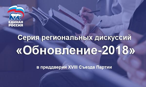 Жители Башкортостана могут помочь обновлению «Единой России»