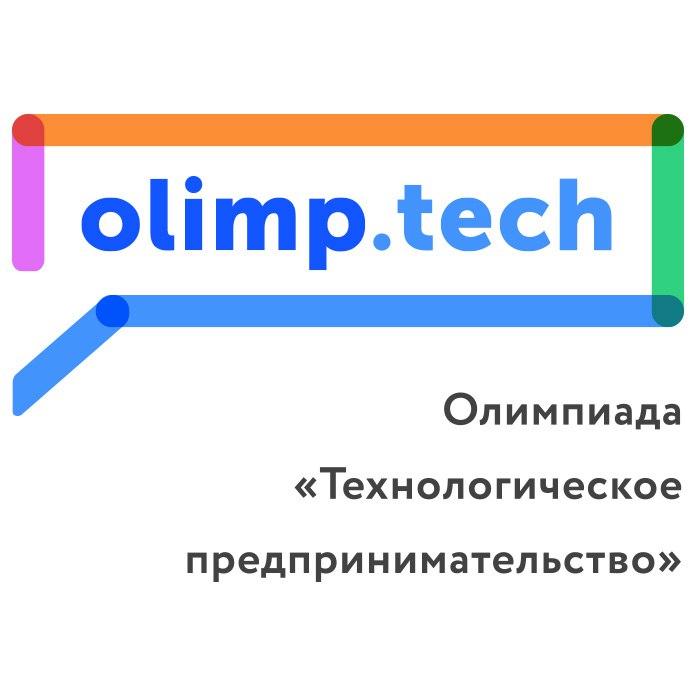 Школьников из Башкирии приглашают на олимпиаду «Технологическое предпринимательство»