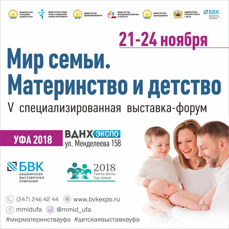 В Уфе состоится специализированная выставка-форум «Мир семьи. Материнство и детство»