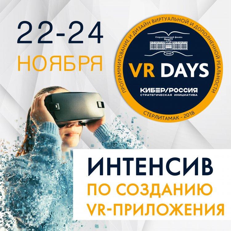 Второй VR-интенсив пройдет в Стерлитамаке
