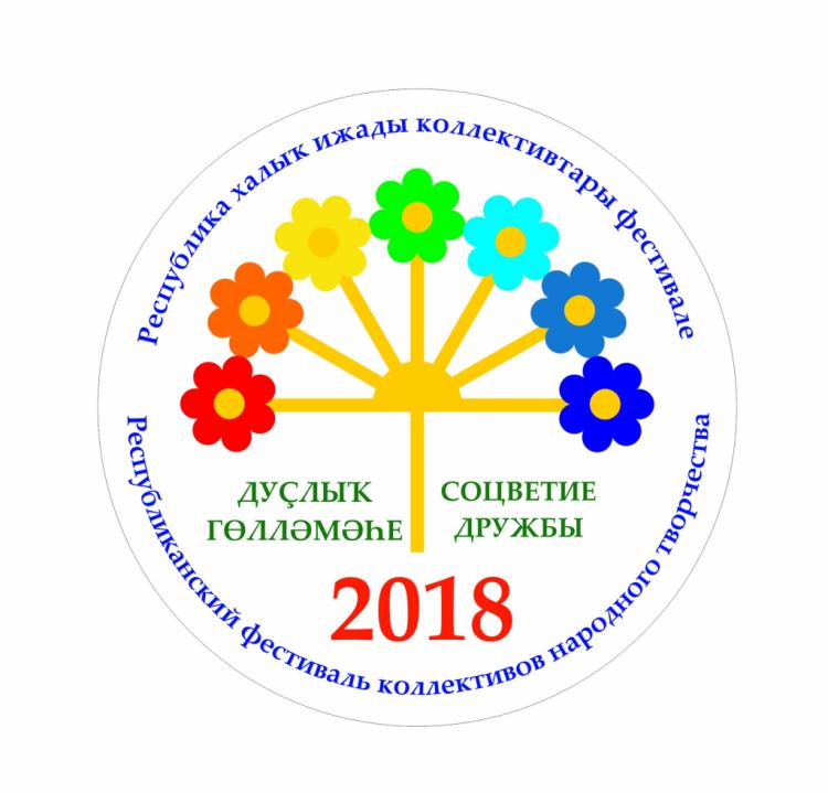 В Уфе пройдет Гала-концерт фестиваля «Соцветие дружбы»