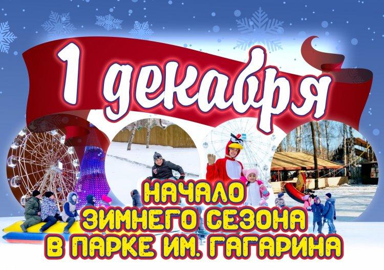 В Стерлитамаке в парке им. Ю. Гагарина начинает работу зимний комплекс аттракционов