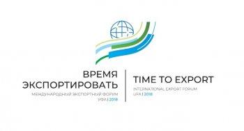 В Уфе пройдет Международный экспортный форум «Время экспортировать»