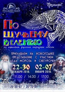 В Стерлитамаке русский драматический театр приглашает на новогодний спектакль