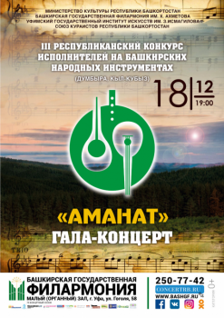 В Башкортостане пройдет конкурс исполнителей на башкирских народных инструментах «Аманат»
