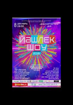 В Уфе пройдет Гала-концерт Республиканского молодежного фестиваля «Йэшлек шоу - 2018»