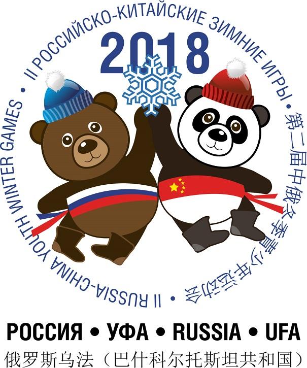 В Уфе пройдут II Российско-Китайские молодёжные зимние игры