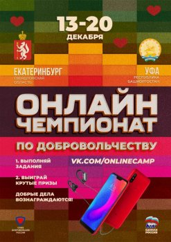 В Уфе стартует чемпионат по онлайн-добровольчеству для молодежи при поддержке «Единой России»