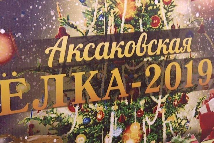 10 января в Уфе состоится благотворительная «Аксаковская елка»