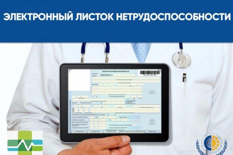Как оформить и получить электронный больничный лист через личный кабинет ФСС