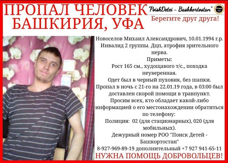 В Уфе пропал бесследно 25-летний парень с ДЦП