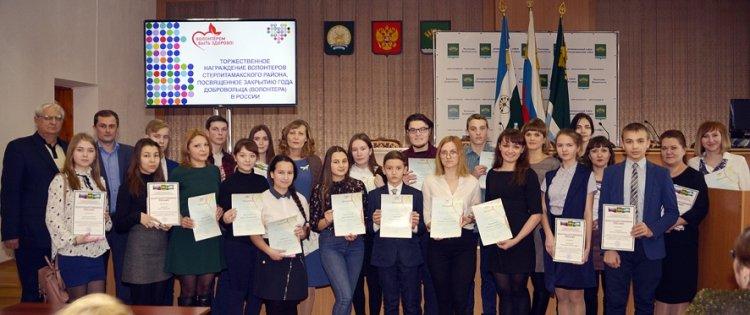 В Стерлитамакском районе наградили волонтеров и победителей творческих конкурсов