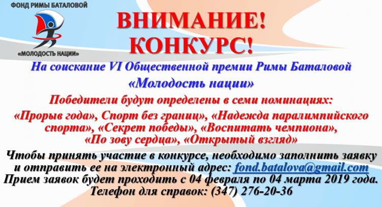 В Башкортостане открыт прием заявок на соискание премии «Молодость нации»