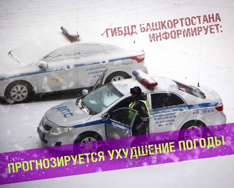 Надвигается снежный фронт. ГИБДД Башкирии выступила со спецобращением