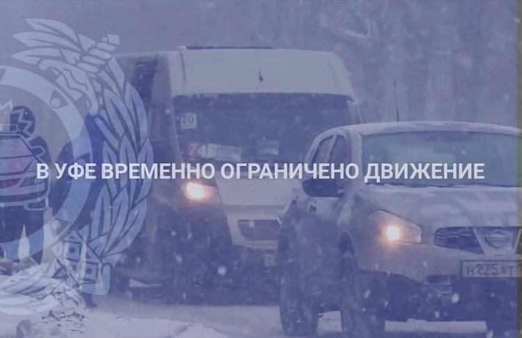 В Уфе из-за снегопада ограничили въезд грузового транспорта