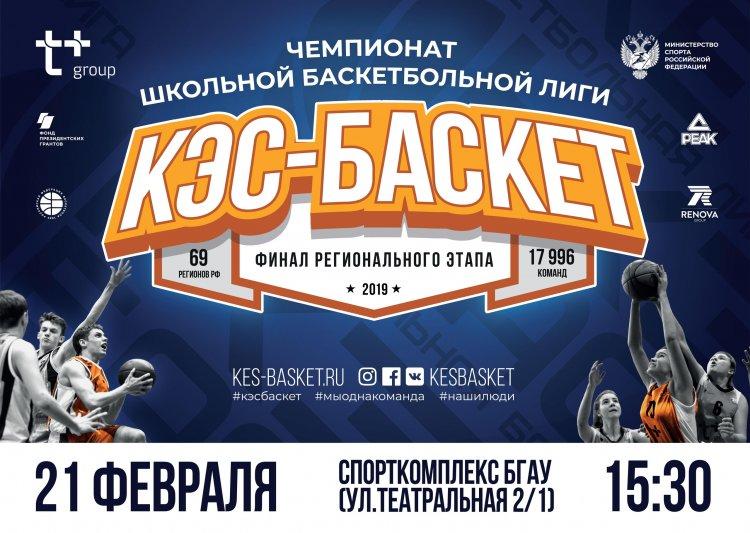 В Уфе состоится финал Чемпионата ШБЛ «КЭС-БАСКЕТ» Республики Башкортостан