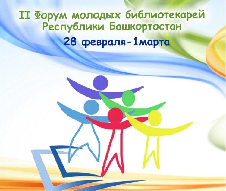 В Уфе состоится II Форум молодых библиотекарей