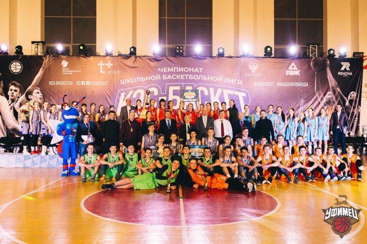 В Уфе состоялся региональный финал Чемпионата Школьной баскетбольной лиги «КЭС-БАСКЕТ»