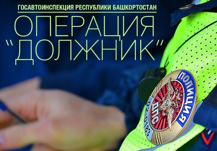 В Башкирии объявлена «охота» на водителей-должников