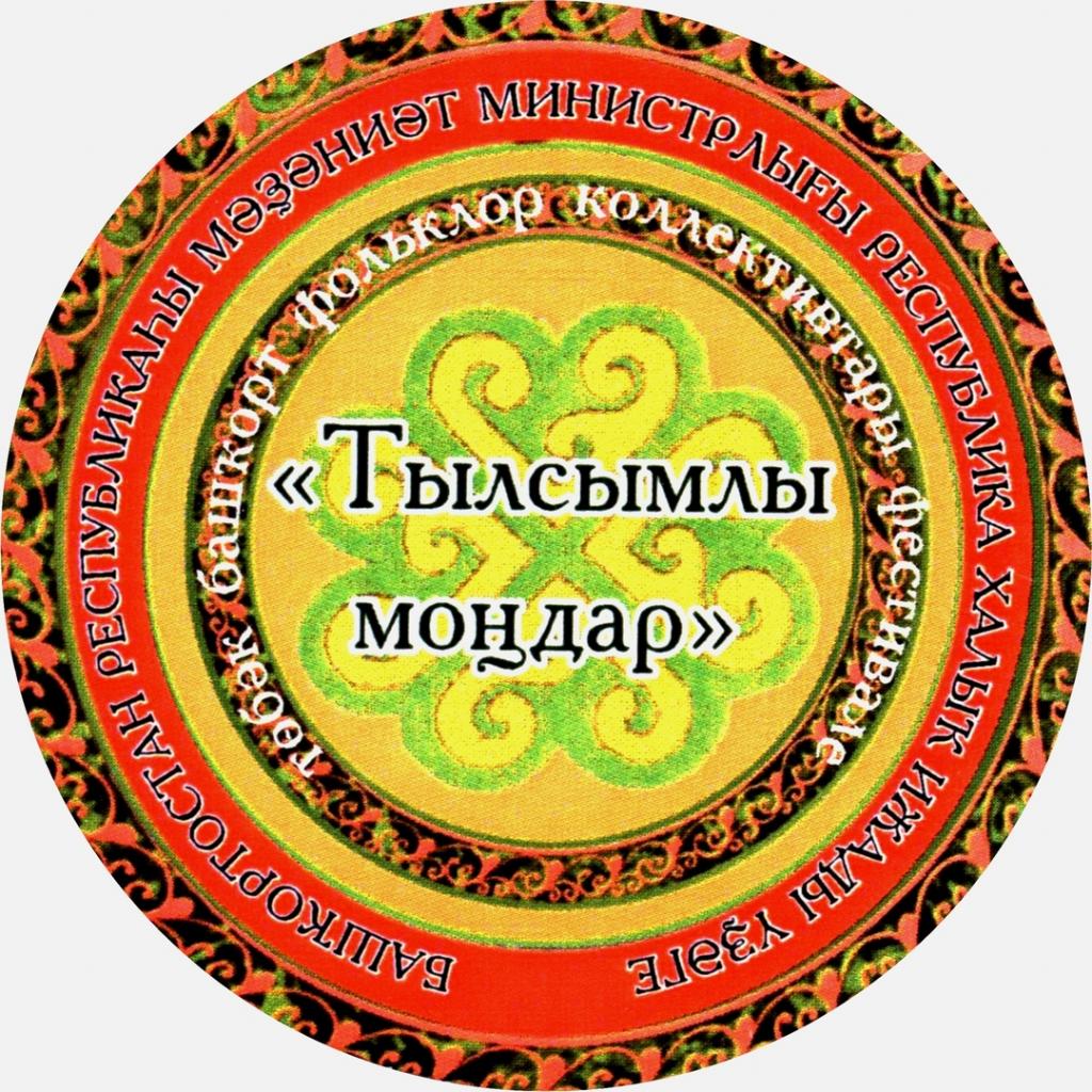 В Башкортостане пройдёт фестиваль башкирских фольклорных коллективов «Тылсымлы моңдар»