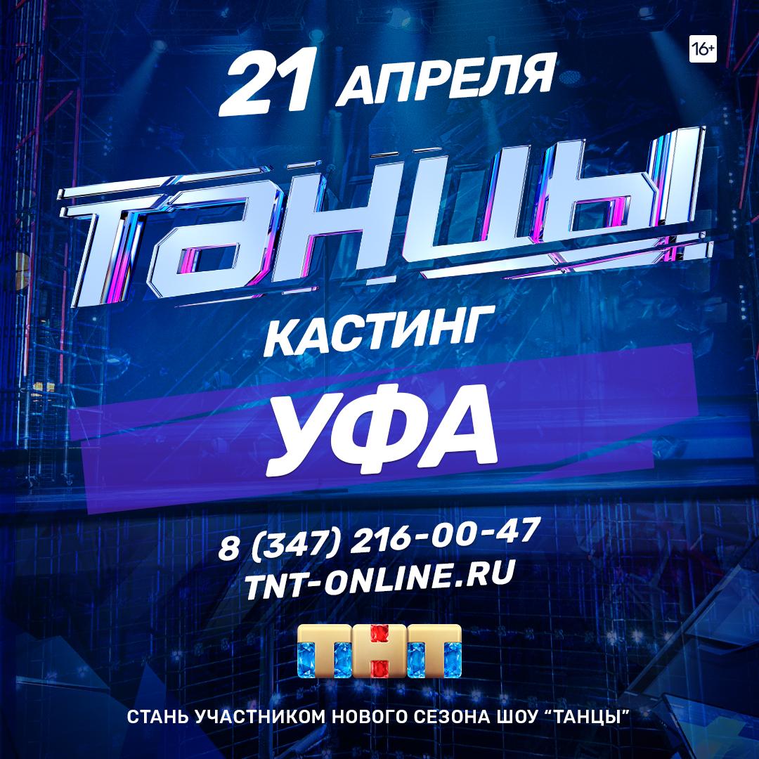 В Уфе состоится предкастинг в новый сезон шоу «ТАНЦЫ» на ТНТ
