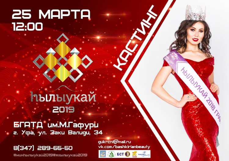 Конкурс башкирских красавиц «Хылыукай-2019» принимает заявки на участие