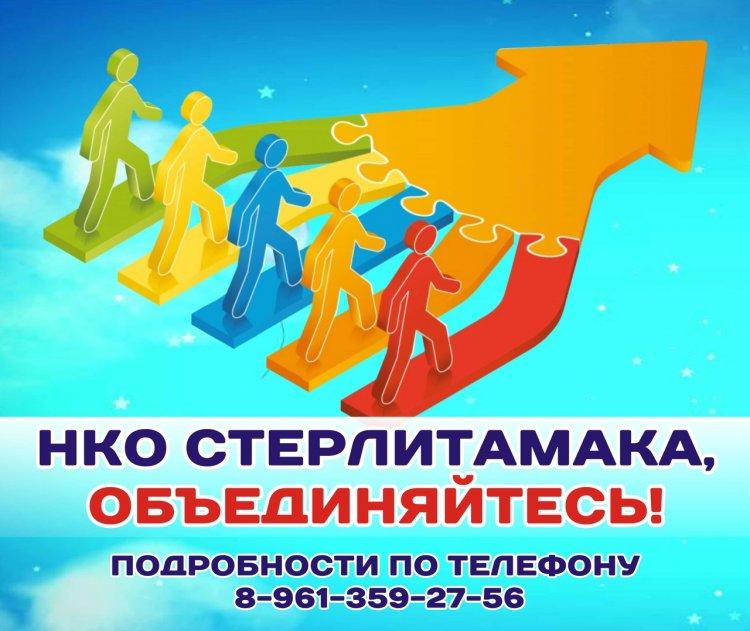 Проект «Помогаем побеждать» объединил НКО Стерлитамака