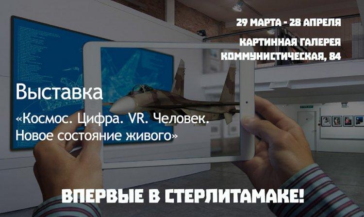 Уникальная выставка с элементами VR/AR пройдет в Стерлитамаке
