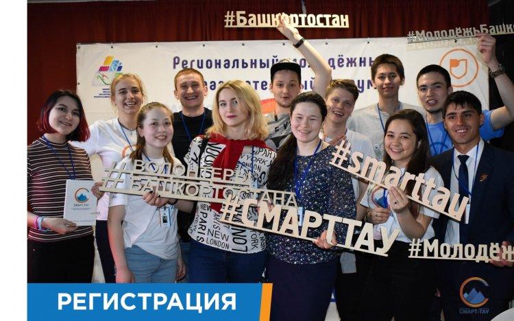 Молодежь Башкортостана приглашают принять участие в главном региональном молодежном форуме «Смарт-Тау»