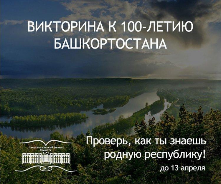 В СФ БашГУ запустили викторину к 100-летию Башкортостана